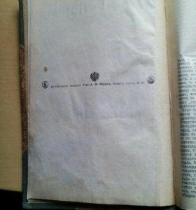 Полное собрание сочинений М. Матерлинка. Том 1.