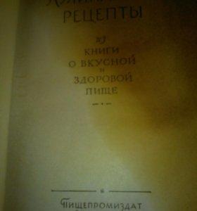 Книга выпуск 1958 год