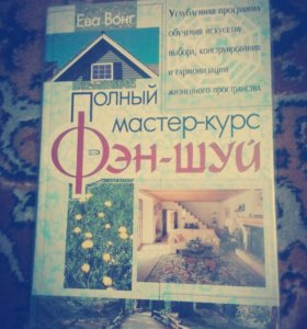 """Книга """"Полный мастер-курс фен-шуй"""""""
