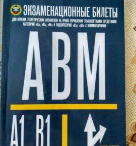 Экзаменационные билеты ABM
