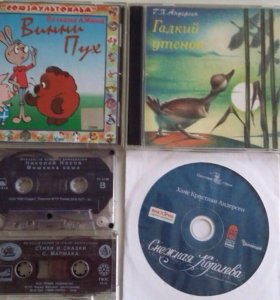 Аудиодиски и аудиокассеты