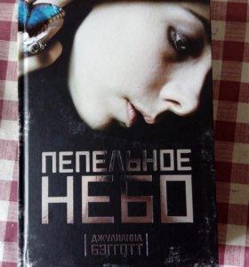 Книга «Пепельное небо»