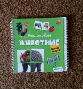 Книга-пазл для маленьких