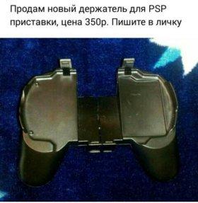 Новый держатель для PSP приставки