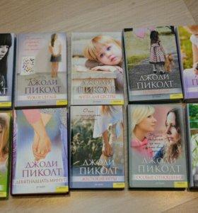 Джоди Пиколт 10 книг