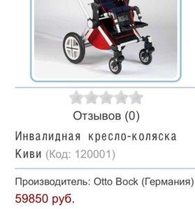 Коляска для детей ДЦП Otto Bock