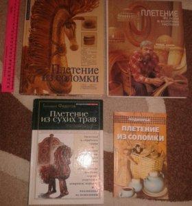 Новые Книги для рукоделия