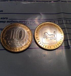 10 рублей 2016 года. Иркутская область.
