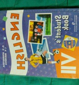 Учебник по английскому 7 класс