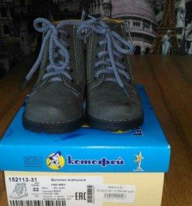 Демисезонные ботинки 22р-р
