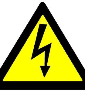 Услуги квалифицированного электрика!