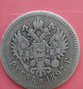1 руб.1897 г. Серебро.