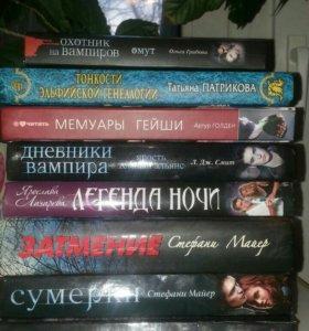 Книги сумерки затмение