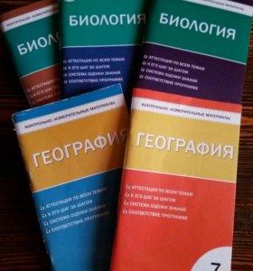 Дидактический материал по биологии и географии