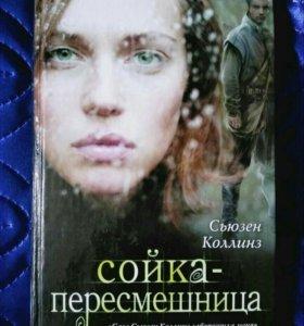 """Книга """"Голодные игры: Сойка-пересмешница"""""""