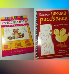 Книги для рисования