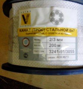 Канат(трос)стальной 6*7 оцинкованный