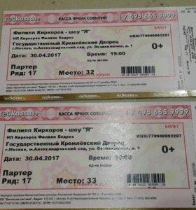 Билеты на шоу  Я юбилейный Ф. Киркорова на 30 апр