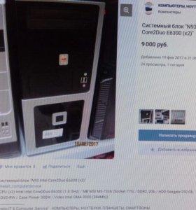 "Системный блок ""N93 Intel Core2Duo E6300 (x2)"""