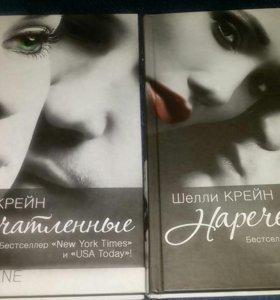 """Шелли крейн 2 книги """"нареченные и запечатленные"""""""