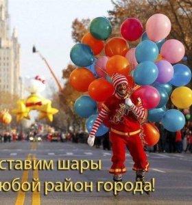 Гелиевые шары.доставка