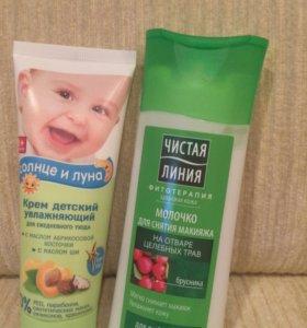 Молочко для снятия макияжа и крем