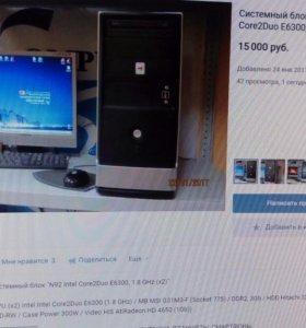 "Системныйблок""N92 Intel Core2Duo E6300, 1.8 GHz"""