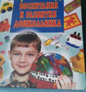 Энциклопедия воспитания и развития дошкольника.
