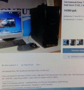 "Системный блок ""N91 DualCore Intel Xeon 5160"""
