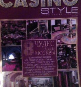 Альбом 8 чудес казино Москвы