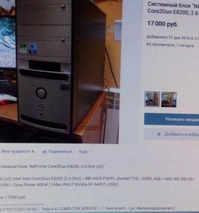 "Системный блок ""N89 Intel Core2Duo E8200"""