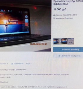 Продаётся: Ноутбук TOSHIBA Satellite C660