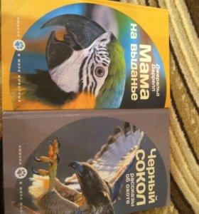 Серия книг (в Мире животных)
