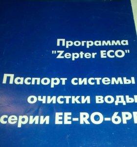 Система очистки воды Цептер