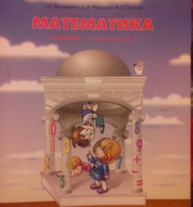 Математика. Учебник 1 кл.часть 2