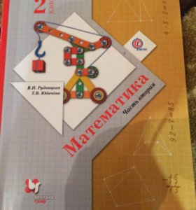 Учебники по математике за 2 класс