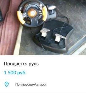 Продается руль