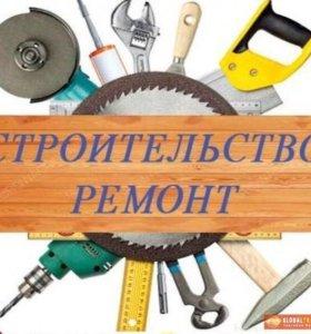 Ремонт и строительство ( без посредников!)