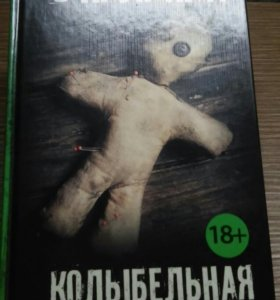 Серия книг Чака Паланика