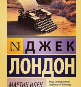 """Продам книгу """"Мартин Иден"""""""