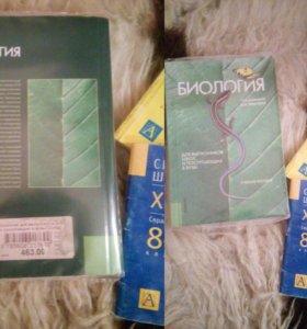 Учебник биологии