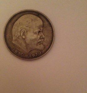 Монета 1 рубль юбилейная СССР - Ленин