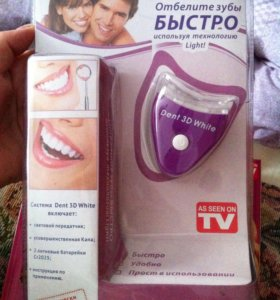 Отбеливатель для зубов плюс подарок