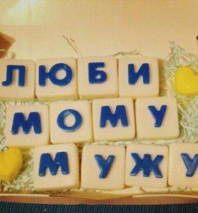 Подарочный набор из букв