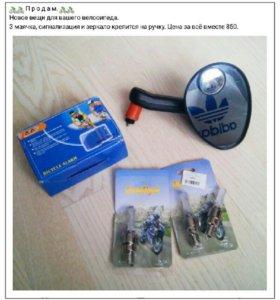 Для велосипеда