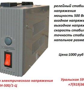 Стабилизатор напряжения РЕСАНТА АСН-500 /1-Ц