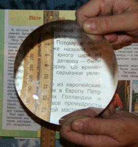 Лупа (увеличительное стекло)