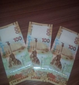 100 рублевая купюра Крым и Севастополь