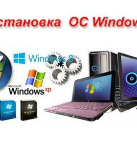 Установка Windows, обслуживание пк.