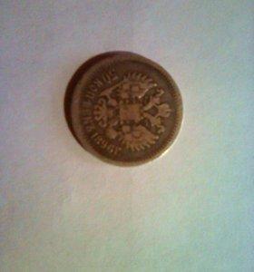 Монета 50 коп Николай2